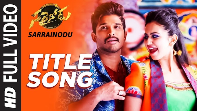 Sarrainodu Title Song Lyrics in Telugu | Sarrainodu Telugu Lyrics