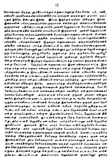 final-hethai-ammal-history-17.jpg