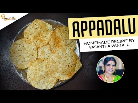 Appadalu Recipe in Telugu | Homemade Recipe | By Vasantha Vantalu