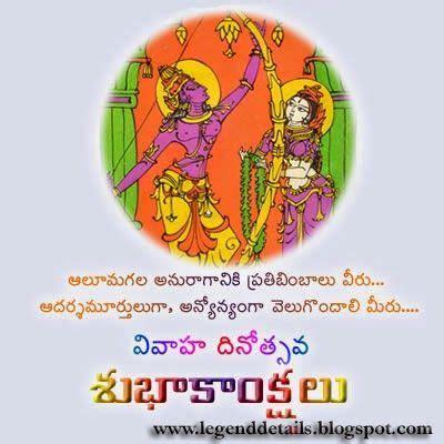 Marriage Day Greetings In Telugu Free Download, Telugu