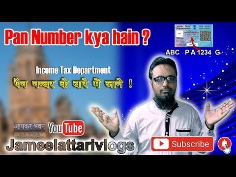 PAN Card Number Kya hain |  पैन कार्ड नंबर क्या है