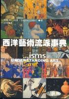 更多有關 西洋藝術流派事典 的事情