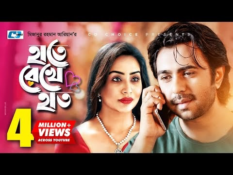 Hate Rekhe Haat | Apurba | Zakiya Bari Momo | Mizanur Rahman Aryan | Bangla Eid Natok 2017 Download | SkMedia420.Com - Bangla New Full HD Movie, Natok .