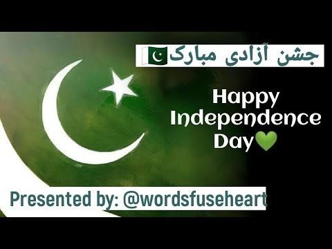 Happy Independence Day 2020 🇵🇰 | wordsfuseheart
