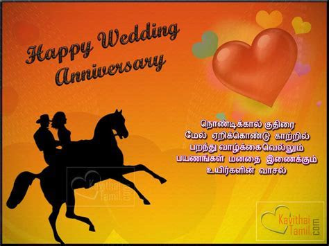Happy Wedding Anniversary Images In Tamil Best HD Wallpaper