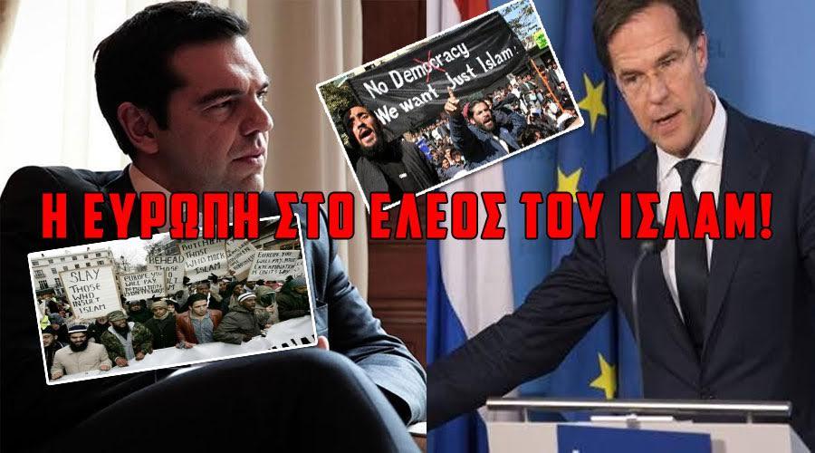 islam-tsipras-ollandos