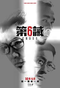 第六誡 (Cross) 02