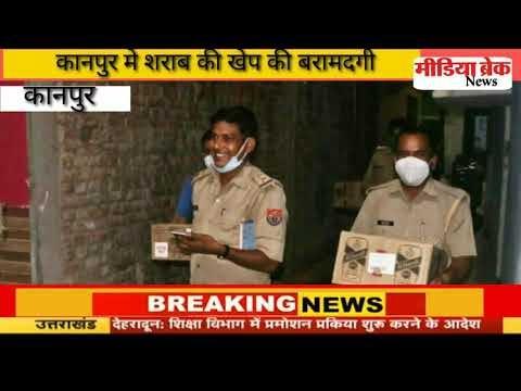 """""""कानपुर में शराब की खेप बरामदगी जारी"""""""