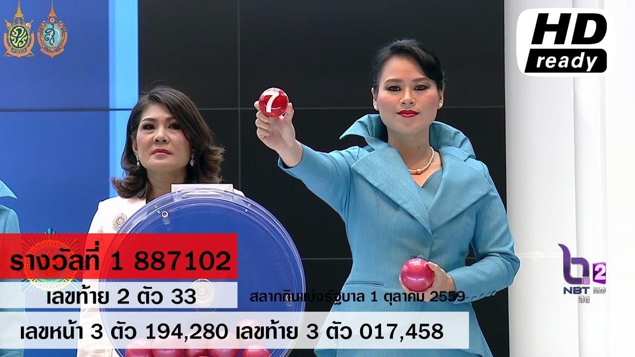 Liked on YouTube: ผลสลากกินแบ่งรัฐบาล ตรวจหวย 1 ตุลาคม 2559 [ Full ] Lotterythai HD http://youtu.be/XM6eXjqAgEg