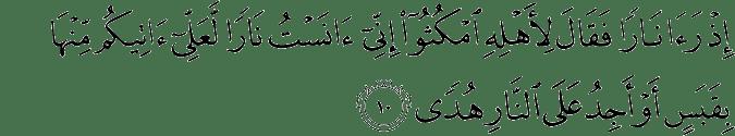 http://www.al-quran.asia/2013/08/surat-thaahaa-ayat-1-100.html
