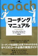 【送料無料】コーチング選書 5 コーチングマニュアル