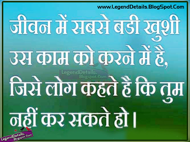 Quotes About Life Hindi 26 Quotes