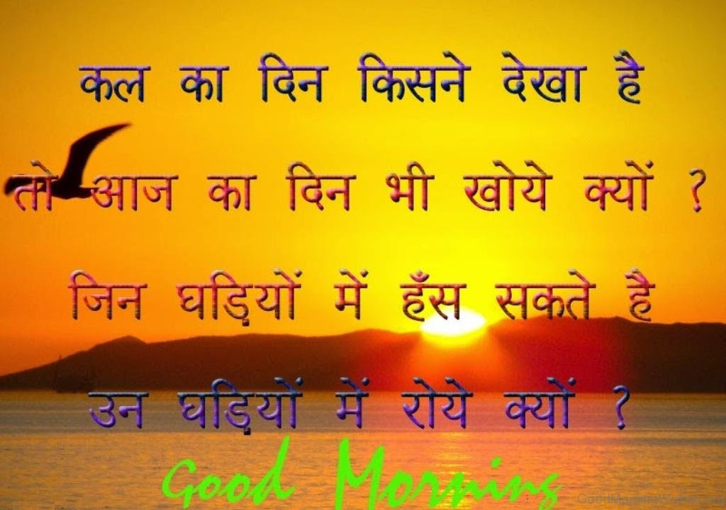 5 Hindi Good Morning Quotes