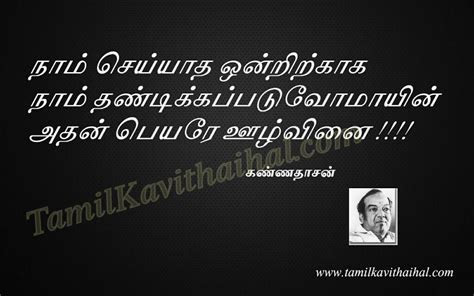 kannadasan  quotes tamil kavithai kaviarasu vazhkai