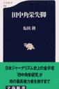 【送料無料】田中角栄失脚