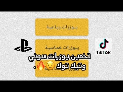 يوزر سناب رباعي متاح مميز متاح ايميل ورقم نجم ستور