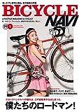 BICYCLE NAVI (バイシクルナビ) 2015年 1月号 [雑誌]