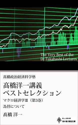 高橋洋一先生講義ベストセレクション マクロ経済学Ⅲ(第3巻)為替について (知の森 解説文庫)