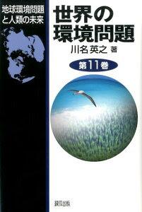 世界の環境問題(第11巻)
