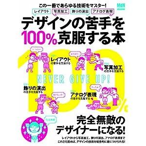 デザインの苦手を100%克服する本―この一冊であらゆる技術をマスター! (インプレスムック エムディエヌ・ムック)