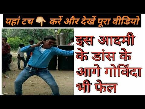 Govinda style dance step    how to become dance govinda sytle   इस आदमी ने किया गोविंदा स्टाइल डांस वीडियो वायरल