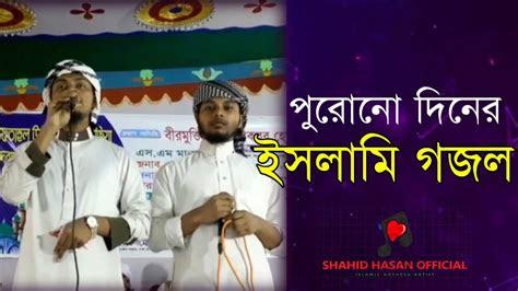 bangla islamic song manjil