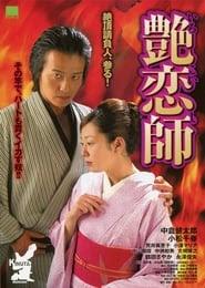 Film Love Master 2007 En Anglais
