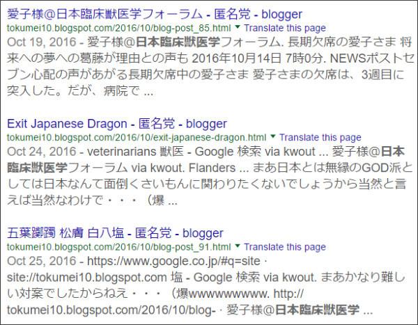 https://www.google.co.jp/#q=site://tokumei10.blogspot.com+%E6%97%A5%E6%9C%AC%E8%87%A8%E5%BA%8A%E7%8D%A3%E5%8C%BB%E5%AD%A6