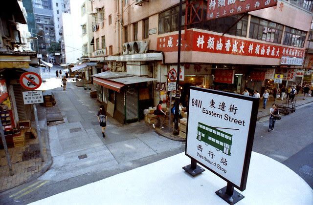 Eastern Street in Kennedy Town, Hong Kong