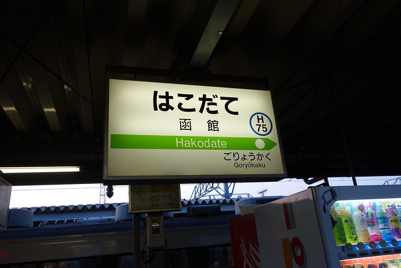 JR函館站