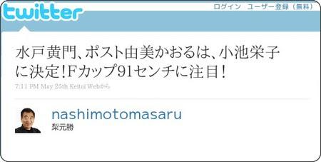 http://twitter.com/nashimotomasaru/status/14733748813