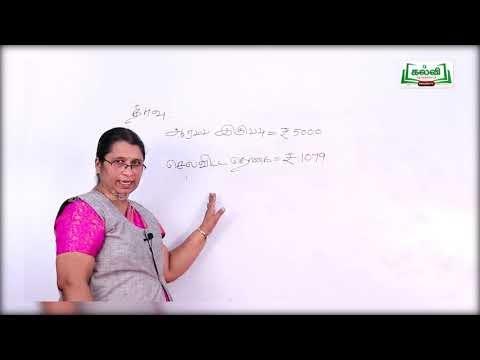 7th Maths எண்ணியல் கழித்தல் அலகு 1 Kalvi TV