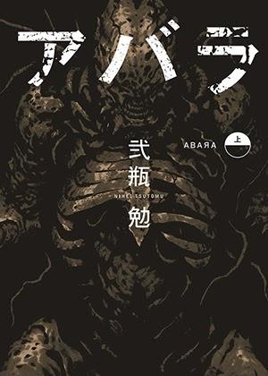 Abara [Manga] [Volúmenes 02/02] [PDF] [MEGA]
