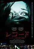 レコード~シッチェス別荘殺人事件~ [DVD]