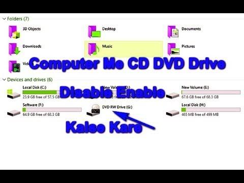 कंप्यूटर या लैपटॉप में डीवीडी ड्राइव डिसएबल और इनेबल कैसे करें