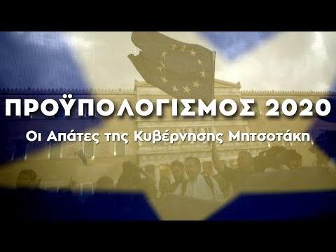 Καζάκης και Καρούζος αποκαλύπτουν τις Απάτες του Προϋπολογισμού 2020