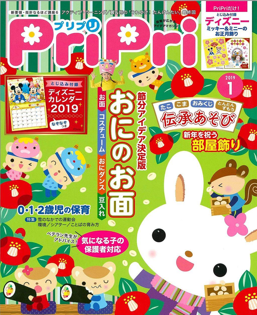 プリプリ 2019年 1月号 雑誌付録 ディズニーカレンダー2019