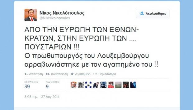 http://www.newsit.gr/files/Image/2014/08/28/resized/nik1_620_355.jpg