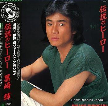 KUROSAKI, HIKARU legendary hero, the