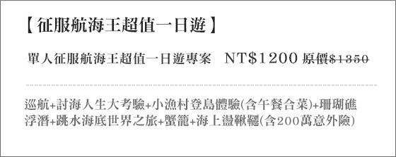 征服航海王超值一日遊/澎湖