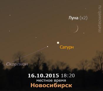 Растущая Луна и Сатурн на вечернемм небе Новосибирска 16 октября 2015 г.