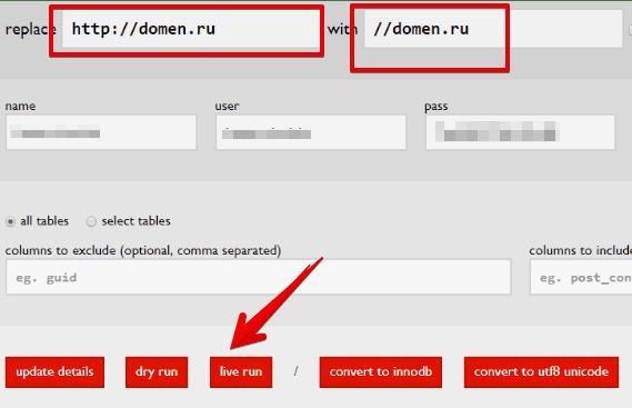 изменение внутренних ссылок на относительные без указания протокола