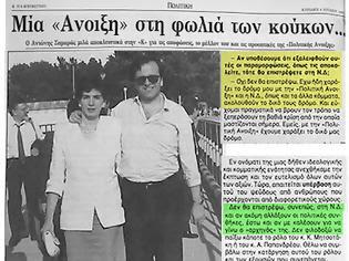 Φωτογραφία για Σαμαράς (σαν σήμερα 4-7-1993) : «Δεν επιστρέφω στη ΝΔ ούτε ως αρχηγός»!
