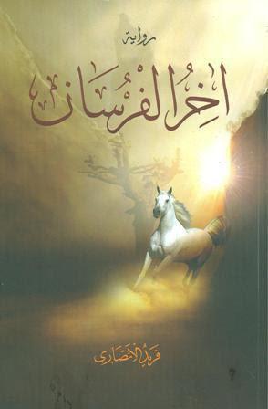 تحميل كتب الشيخ خالد الراشد pdf