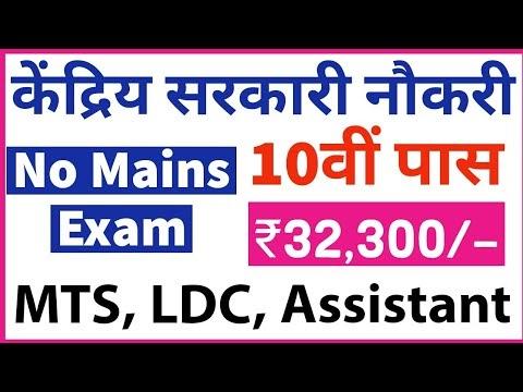 12 pass job sarkari.salary 40000,/- 10th pass job salary 30000.apply now.