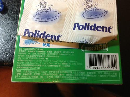 假牙清潔劑