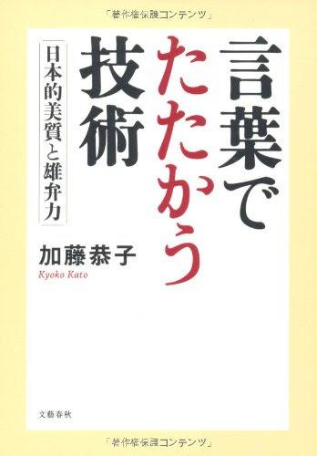 加藤恭子『言葉でたたかう技術』