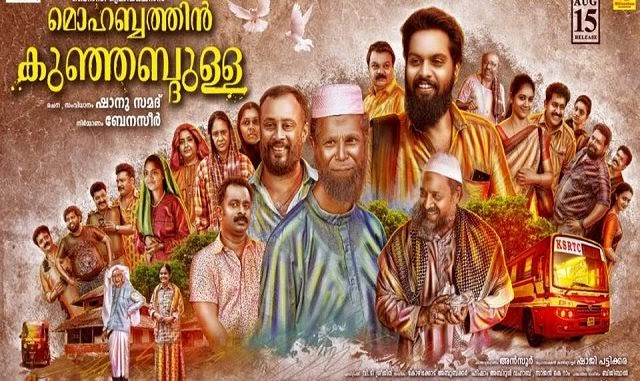 Mohabathin Kunjabdulla (2019) malayalam movie
