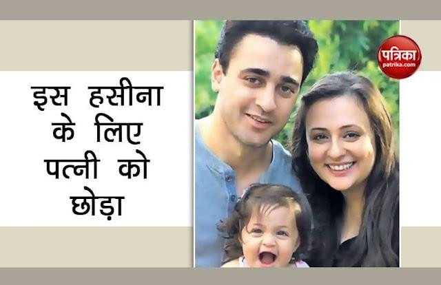 आमिर खान के भांजे Imran Khan ने इस एक्ट्रेस के लिए पत्नी अवंतिका से बनाई दूरी, रूमर्ड गर्लफ्रेंड से मिलने के लिए किराए पर लिया घर?