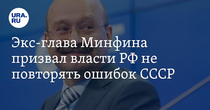 Экс-глава Минфина призвал власти РФ не повторять ошибок СССР